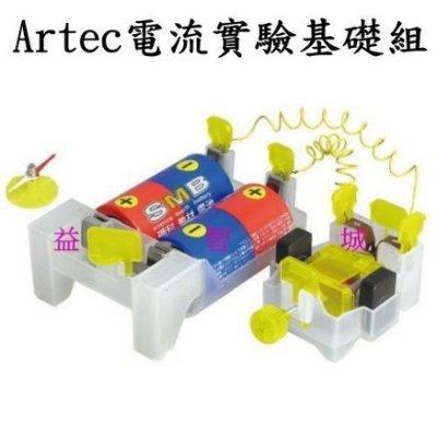益智城新館《電流實驗/DIY/ 磁電實驗器材/理化實驗教具/電磁鐵/馬達/科學玩具 》Artec 電流實驗基礎組/線圈
