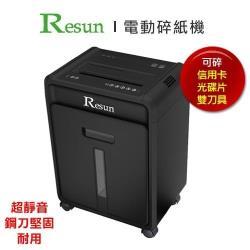 Resun C-2312 專業型 多功能 電動短碎 碎紙機