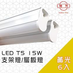 旭光 最新款 LED 15W 3呎 T5綠能燈管-層板燈/支架燈 燈泡色(6入)自帶燈座安裝快捷
