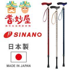 【耆妙屋】SINANO日本製新古典伸縮杖