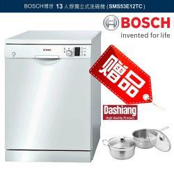 再送Dashiang#304不鏽鋼雙鍋組↘ 70度高溫清洗! BOSCH博世 獨立式13人份洗碗機SMS53E12TC-含安裝
