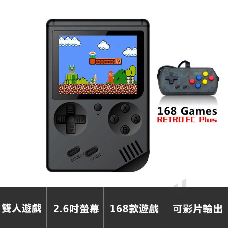 遊戲機 遊戲街機 復古遊戲街機 雙人對戰 168款遊戲 2.6吋大螢幕掌上型遊戲機 懷舊遊戲 可2人玩