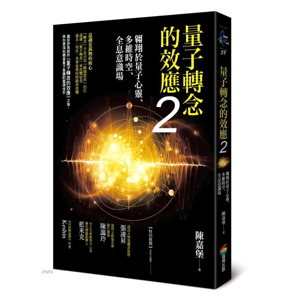 《商周文化》量子轉念的效應02:翱翔於量子心靈、多維時空、全息意識場[7折]
