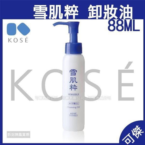週年慶限量優惠 雪肌粹 卸妝油 88ml KOSE 高絲 清潔臉部妝容 透明感 輕巧好攜帶 日本7-11限定