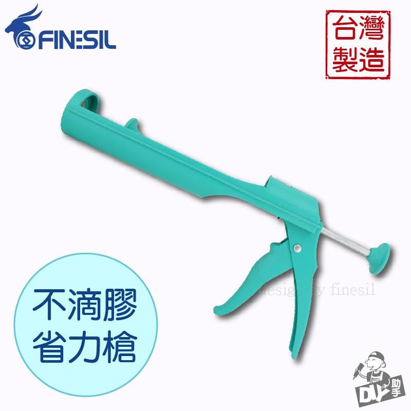【FINESIL】不滴膠省力矽利康槍 (全館現貨)