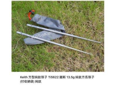 Keith 方型純鈦筷子 Ti5622 鎧斯 13.5g 純鈦方長筷子 (付收納袋)  5622 方筷