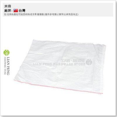 【工具屋】*含稅* 米袋 小 50*58cm 飼料袋 肥料袋 垃圾袋 砂袋 工地用袋 置物 泥土 裝潢拆卸 垃圾袋