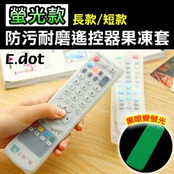 E.dot 夜光遙控器防塵耐磨果凍收納套(長短可選)