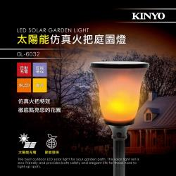 KINYO 太陽能仿真火把防潑水光控黃光LED庭園燈(GL-6032)