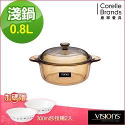 Visions美國康寧 0.8L晶彩透明鍋