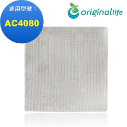 Original Life~ 空氣清淨機濾網 適用飛利浦:  AC4080~長效可水洗