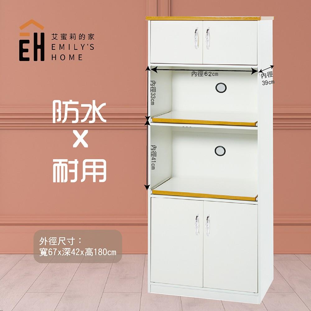 【艾蜜莉的家】2.2尺塑鋼白色電器櫃
