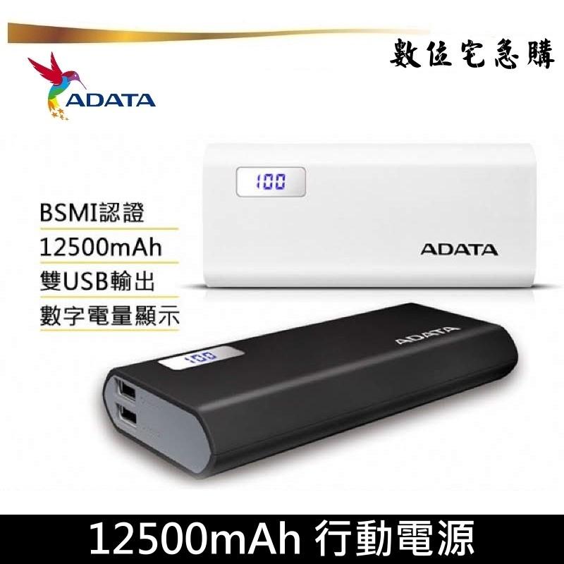 ADATA 威剛 P12500D 行動電源 12500mAh 液晶顯示 雙USB輸出 2.1A