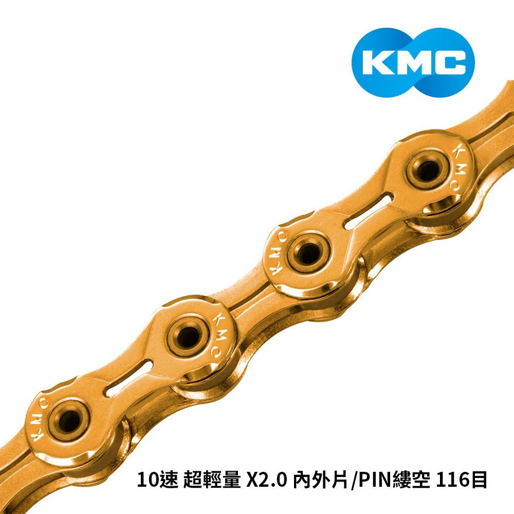 【KMC】鏈條 10速 超輕量 X2.0 內外片/PIN縷空 116目 金
