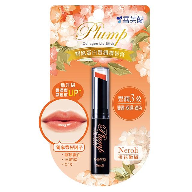 【雪芙蘭】新膠原蛋白豐潤護唇膏《橙花嫩橘》2g