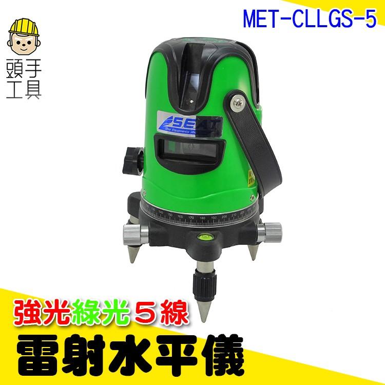 5線綠光雷射水平儀 附腳架 綠光水平儀 環保 鋰電池 磁磚 5強光點 頭手工具 MET-CLLGS-5
