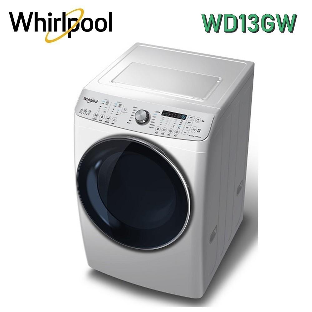 【Whirlpool惠而浦】13公斤洗脫烘創易滾筒洗衣機 WD13GW【含安裝+舊機回收+免樓層費】