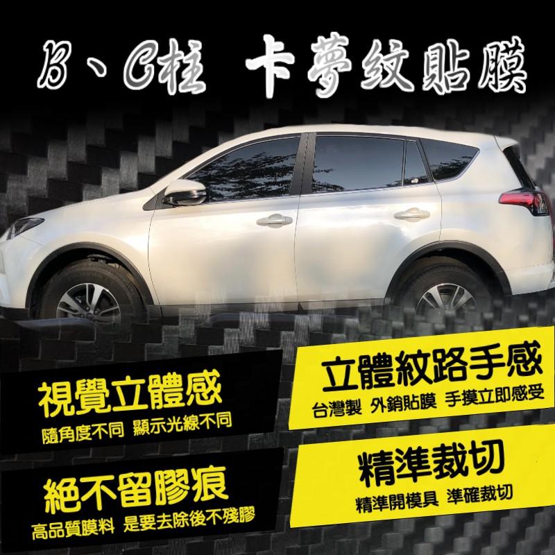 【卡夢貼膜】14-19年 新RAV4 卡夢B.C柱貼膜 /台灣製造、外銷日本膜/ RAV4卡夢 RAV4卡夢貼 卡夢貼紙