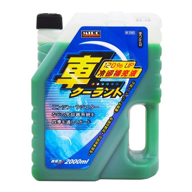 MIRO水箱精2000ml(限宅配)