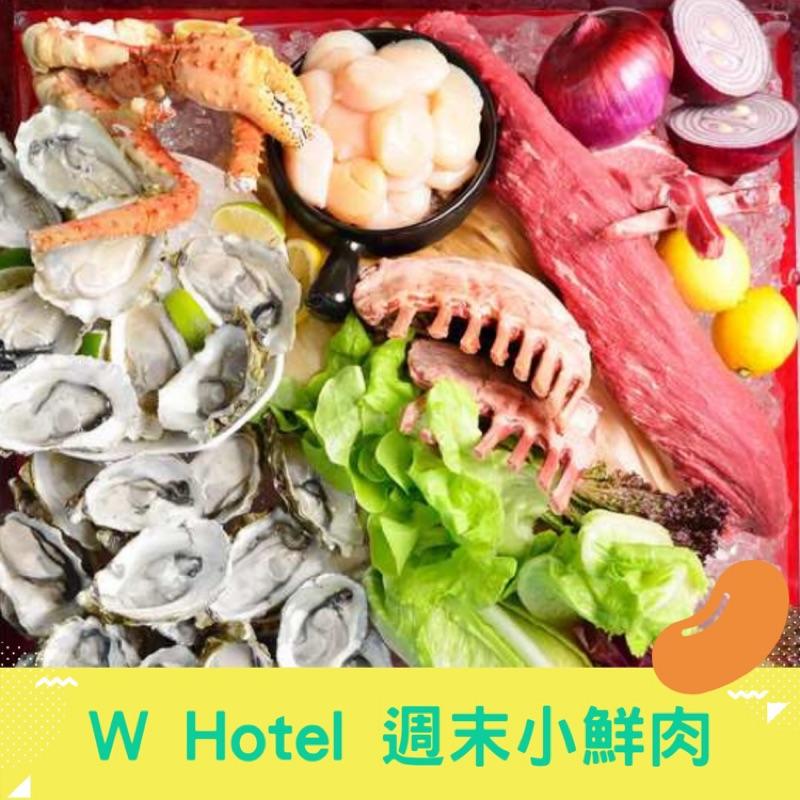 【W Hotel】W飯店 週末小鮮肉早午餐 假日雙人午餐 本券每張為雙人份,適用於週六及週日小鮮肉早午餐雙人用餐-此券為雙人票券,無法分開使用-優惠期限至2019/10/31,視選購種類而定-本券不得