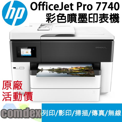 HP OfficeJet Pro 7740 寬幅 印表機 (G5J38A) 上網登錄送HR2173/93飛利浦活氧果汁機