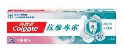 (粉紅色)~高露潔抗敏專家牙膏110g~牙齦護理配方(粉紅色)~特價106元/條~牙仙子~12條免運含超商取付