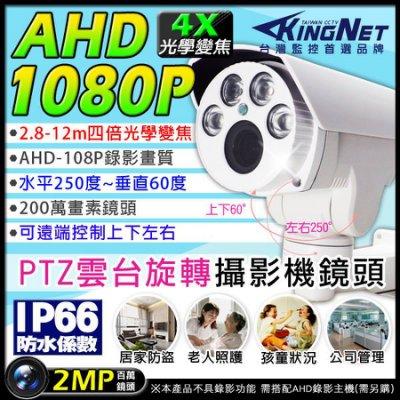 監視器 AHD 1080P 紅外線監視器 旋轉槍型防水 4陣列燈攝影機 4X光學變焦 百萬高清 監視批發 KN監控