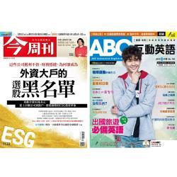 今周刊(1年52期)+ ABC互動英語朗讀CD版(1年12期)