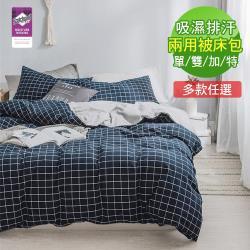 VIXI 吸濕排汗單人床包兩用被三件組-15款任選B