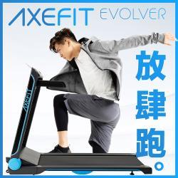 AXEFIT 電動跑步機 進化者2 全新升級藍牙喇叭+專屬APP  超寬51公分跑帶 WELLCOME好吉康