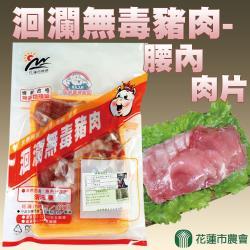 花蓮市農會 洄瀾無毒豬肉-腰內肉片-300g-包 (3包一組)