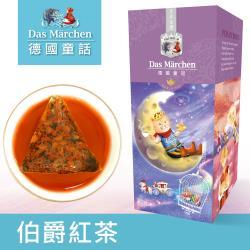 德國童話 伯爵紅茶BOP茶包(15入/盒)