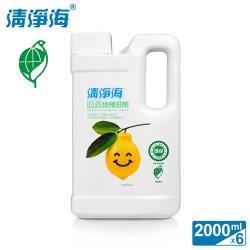 清淨海 檸檬系列環保地板清潔劑 2000ml(超值6入組)