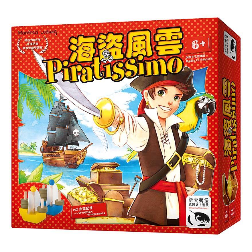 海盜風雲 Piratissimo 桌遊 桌上遊戲【卡牌屋】