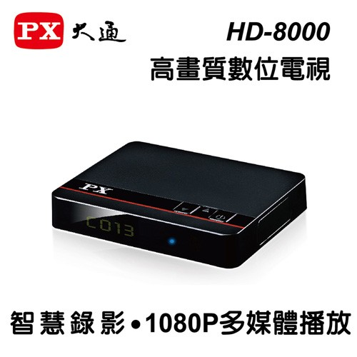 PX 大通 HD-8000 高畫質數位電視接收機 影音教主II 全新開發票