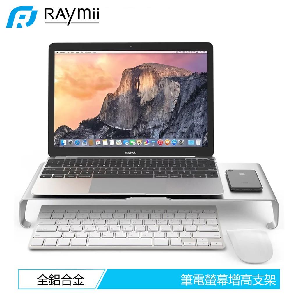Raymii R14 鋁合金筆電螢幕增高支架