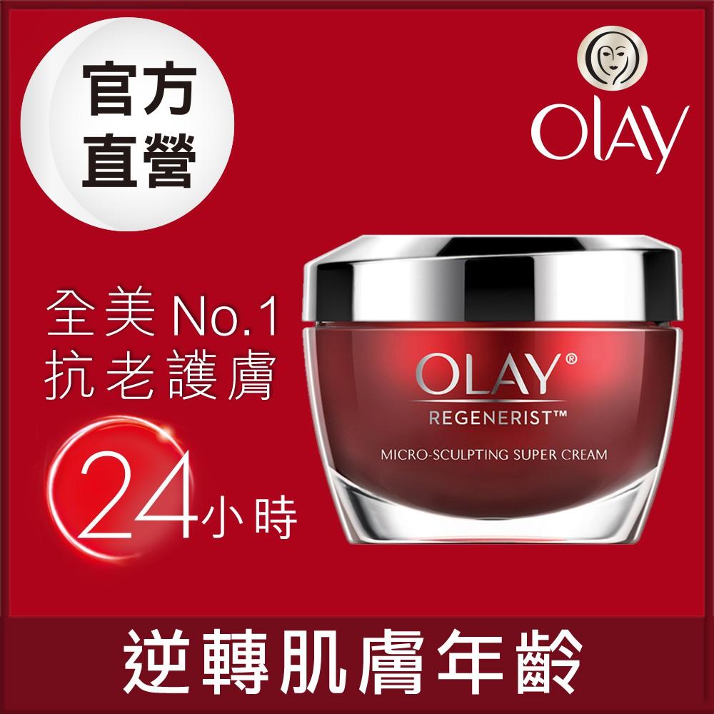 歐蕾 OLAY 新生高效緊緻護膚霜50g -送微磁緊緻面膜X3+面膜精華液18ml+透白精華6ml