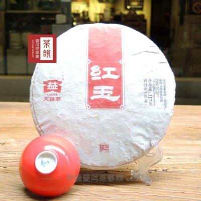 【茶韻】高CP值.必喝熟茶 2014年 大益 紅玉 1401熟餅 357G 高品質熟茶 現貨供應中~