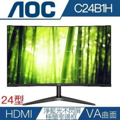 (含稅附發票)AOC 24型VA曲面螢幕C24B1H不閃屏低藍光V/H(非VA249HE VP247H VZ249H)