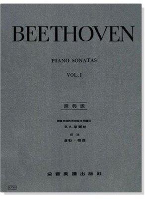 【599免運費】貝多芬 鋼琴奏鳴曲 第一冊【原典版】全音樂譜出版社 CY-Y13 大陸書店
