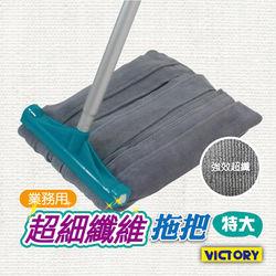 【VICTORY】業務用超細纖維特大拖把(100%台灣製造)