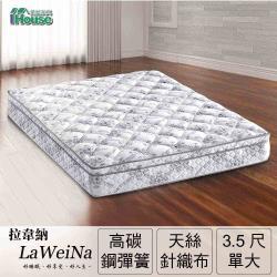 Ihouse - Minerva 拉韋納 天絲綠色環保硬式連結床墊-單大3.5x6.2尺
