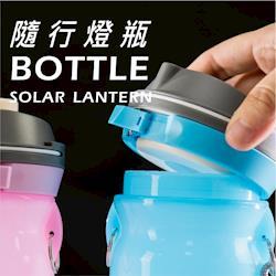 愛樂美隨行燈瓶-矽膠軟瓶身款 雙瓶組