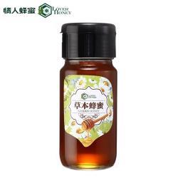 情人蜂蜜 熱帶野生草本蜂蜜700g