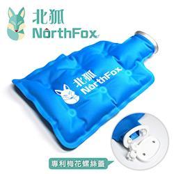 【NorthFox北狐】冰溫敷袋
