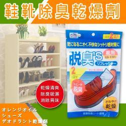靴鞋除臭乾燥劑30gx2 (6組)