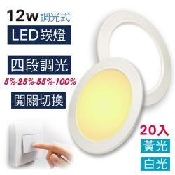 【LED調光崁燈】LED 12W 崁燈 (20入)