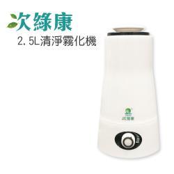 次綠康 2.5L清淨霧化機 單機