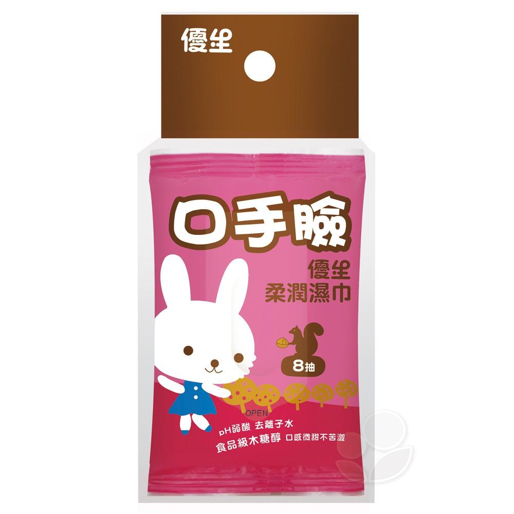 US BABY 優生 口手臉濕紙巾(濕巾)迷你包8抽3包(單串)【佳兒園婦幼館】