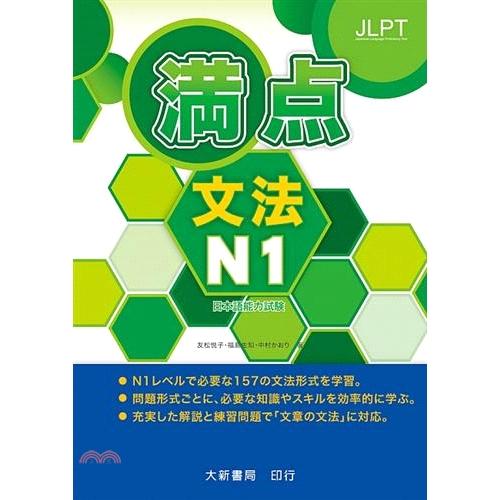 《大新》満点文法N1日本語能力試驗[93折]
